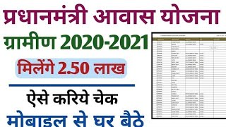 How to check Pm Awas Yojna list 2020 || Pm awas yojna list me Name kaise check karen | pm आवास 2020|