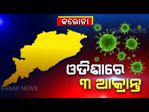 3rd Coronavirus Positive Case In Odisha, Here Is The Detail