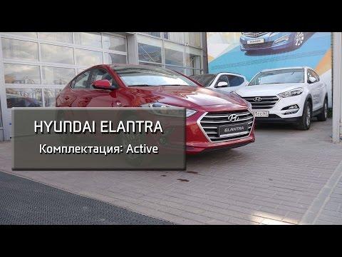 Hyundai Elantra комплектация Active