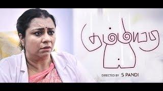 Kummiyadi – Tamil Short Film