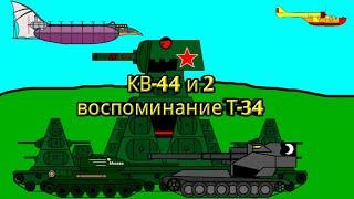 КВ-44 и 2 воспоминание Т-34. Мультики про танки, самолёты и.т.д.