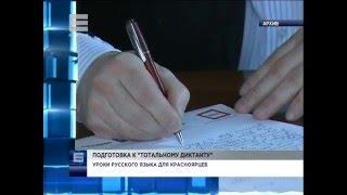 В Красноярске стартовали бесплатные курсы русского языка (Новости 29.02.16)