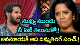 Hyper Aadi Re Counter to Anchor Anasuya | Jabardasth Latest News And Update | YOYO Cine Talkies