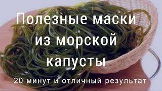 Полезные маски из морской капусты