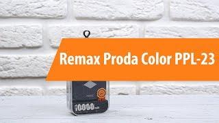 Розпакування Ремакс Прода Колір Ппл-23 / Розпакування Ремакс Прода Колір Ппл-23
