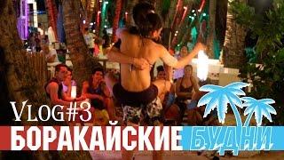 VLOG #3 Остров Боракай ночью | Салют, трансвеститы, fire show, кальян, ночной клуб | Boracay
