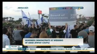 Протесты против свадьбы араба и еврейки