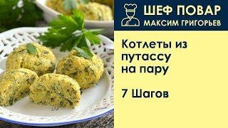 Котлеты из путассу на пару . Рецепт от шеф повара Максима Григорьева
