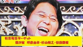 有吉 毒舌 ラジオ 我が家 坪倉由幸・杉山裕之・谷田部俊 アイツこんなこと言ってました