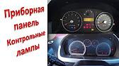 Куда надо смотреть при покупке автомобиля?.flv - YouTube