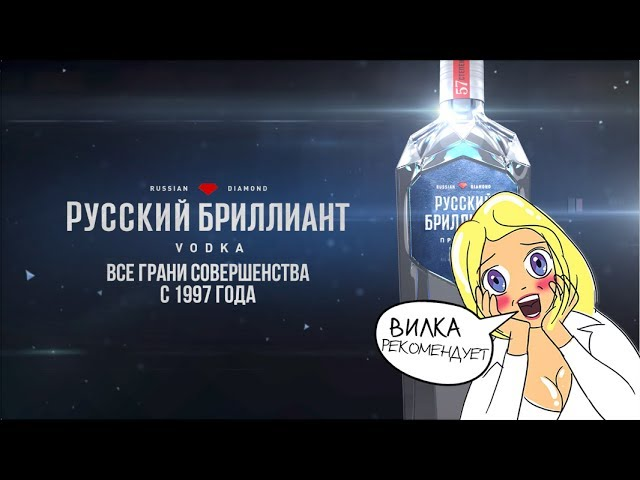 """3D Видеоролик для рекламы водки """"Русский бриллиант"""". Статус Групп"""