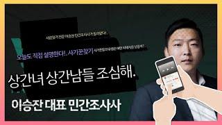 사람찾기는 역시 여기서 해야지 소재파악 전문 서울흥신소…