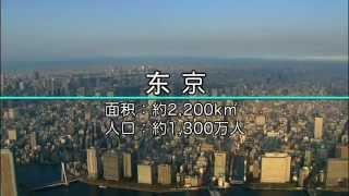 Tokyo Cap-and-Trade Program (Chinese Version)