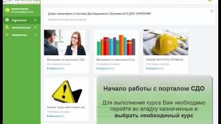 Видеоинструкция по системе дистанционного обучения АНО ДПО КРИТЕРИЙ