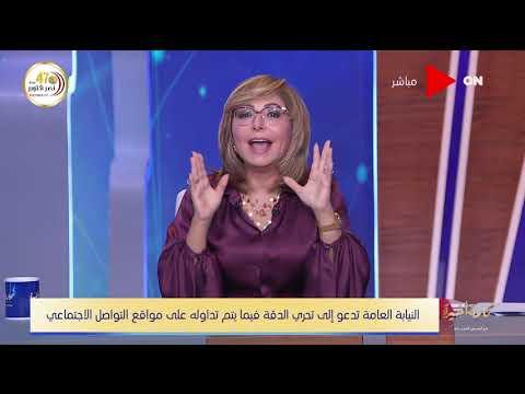لميس الحديدي تحذر الفتيات مدعيات خطفهن: زي قصة خطف الديب ومردوده سلبي على القضية الكبرى