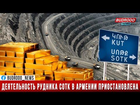 Незаконная деятельность рудника Сотк в Армении приостановлена, сотрудники эвакуированы