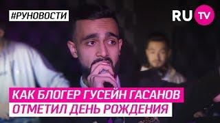 ГУСЕЙН ГАСАНОВ / ДЕНЬ РОЖДЕНИЯ, 24 ГОДА