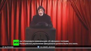 Хакеры Anonymous нашли новый способ борьбы с полицейским произволом в США
