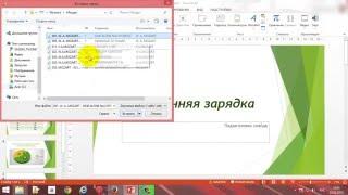 Урок № 7 Создание презентаций в программе PowerPoint 2013. Звук