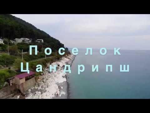 Валента Цандрипш, Абхазия