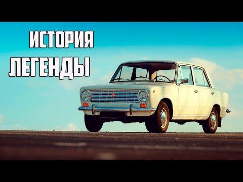 История ВАЗ-2101.  Автомобиль легенда