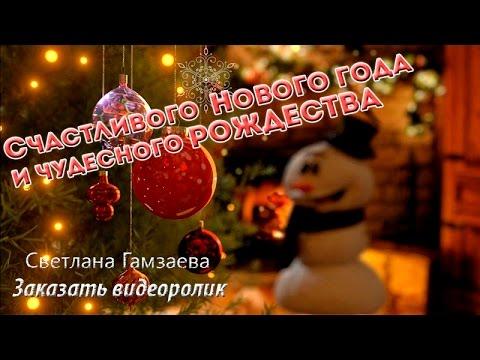 Новогодние поздравления для друзей и близких! Поздравления с Новым Годом и Рождеством