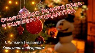 Новогодние поздравления для друзей и близких! Поздравления с Новым Годом и Рождеством(https://youtu.be/PrGmw6zqujM #Новогодниепоздравления длядрузей и близких! #ПоздравлениясНовымГодомиРождеством. Поздра..., 2016-12-17T11:35:43.000Z)