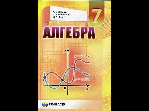 Гдз (решебник) по алгебре 7 класс мерзляк, полонский, якир ответы.