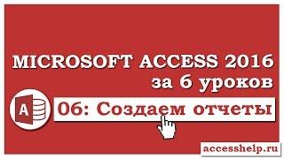 Как сделать отчеты в базе данных Microsoft Access 2016