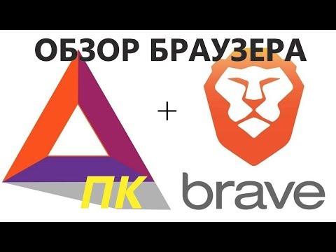 Браузер Brave на ПК, как пользоваться, как установить, обзор токена BAT.