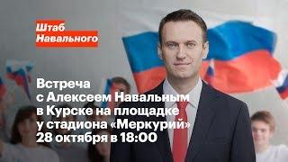 Курск: встреча с Алексеем Навальным 28 октября