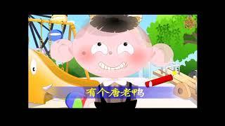 ????????唐老鸭 - 經典兒歌 幼兒音樂 兒童歌曲合集 經典童謠????????
