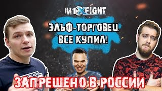 FIFER M1XFIGHT! Сидельников vs. Фокин (ВСЕ КУПЛЕНО!)