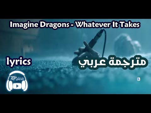 Imagine Dragons - Whatever It Takes مترجمة عربي
