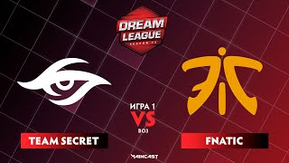 Team Secret vs Fnatic (игра 1) BO3 | DreamLeague Season 13:The Leipzig Major | Playoff