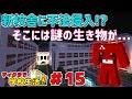 【マイクラ】学校生活🏫『新校舎に住み着く謎の生物』【1