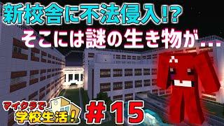 【学校生活】新校舎に不法侵入したら謎の生き物が住んでいた…【マイクラ15話】