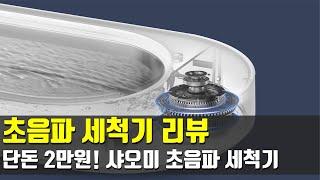 """대륙의 실수 샤오미 초음파 세척기 """"2만원이면…"""