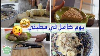 WHAT I EAT IN A DAY  (أسرع طبخة + نمورة تحلاية السهرة ( يوم كامل في مطبخي