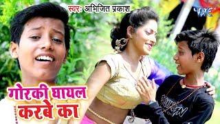 2019 का सबसे बड़ा धमाका गीत - Gorki Ghayal Karbe Ka - Abhijeet Prakash - Bhojpuri Song