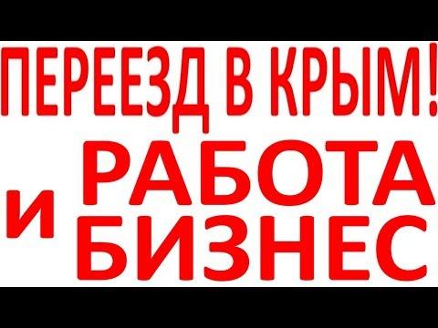 Пмж в Крым работа трудоустройство бизнес в Крыму Севастополь Симферополь Ялта Алушта