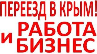 Пмж в Крым работа трудоустройство бизнес в Крыму Севастополь Симферополь Ялта Алушта(, 2018-02-12T14:35:44.000Z)