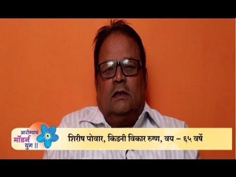 Modern Homeopathy : (IgA Nephropathy) Kidney cured patient Mr. Shirish Powar