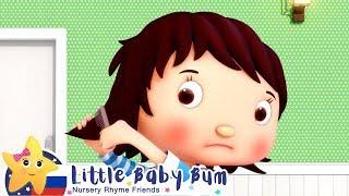 Нужно подстричься!| Мои первые уроки | Детские песни | Little Baby Bum