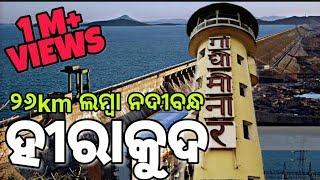 HIRAKUD DAM (Sambalpur) || Go Uttam