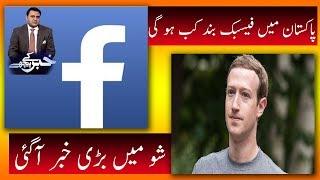Zuckerberg And Facebook Crisis | Khabar K Pechy \ Neo News
