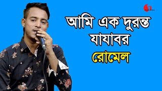 আমি এক দুরন্ত যাযাবর || Ami Ek Duronto Jajabor || Romel || Movie Song || Channel I || IAV