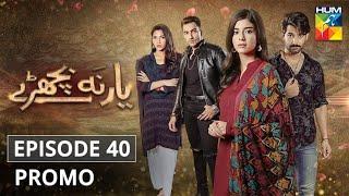 Yaar Na Bichray Episode 40   Promo   HUM TV   Drama