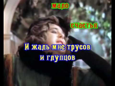 Александр Калягин - Любовь и Бедность КАРАОКЕ