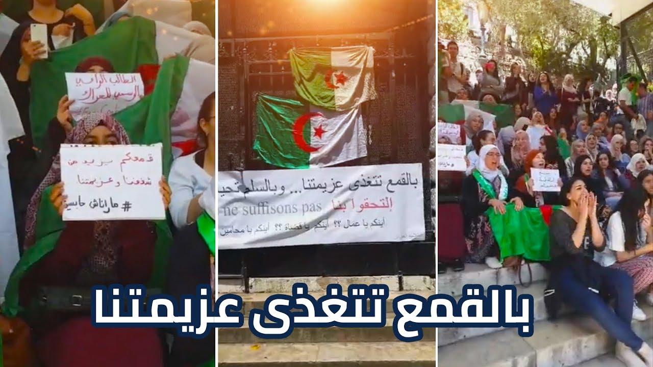 قناة الغد:الجزائر.. مظاهرة طلبة الجامعة المركزية تنديدا بأعمال القمع ودعما للحراك